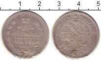 Изображение Монеты 1855 – 1881 Александр II 25 копеек 1877 Серебро F