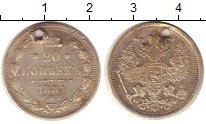 Изображение Монеты 1855 – 1881 Александр II 20 копеек 1881 Серебро F