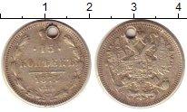 Изображение Монеты 1855 – 1881 Александр II 15 копеек 1874 Серебро F