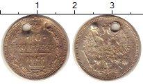Изображение Монеты 1855 – 1881 Александр II 10 копеек 1867 Серебро F СПБ  HI   ОТВЕРСТИЕ!