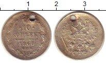 Изображение Монеты 1855 – 1881 Александр II 10 копеек 1868 Серебро F