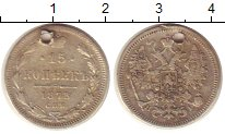 Изображение Монеты 1855 – 1881 Александр II 15 копеек 1873 Серебро F