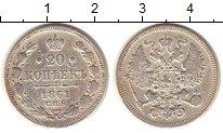 Изображение Монеты Россия 1855 – 1881 Александр II 20 копеек 1861 Серебро VF