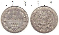 Изображение Монеты 1855 – 1881 Александр II 20 копеек 1861 Серебро VF СПБ