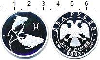 Изображение Монеты Россия 2 рубля 2003 Серебро Proof- Знаки  Зодиака.  Рыб