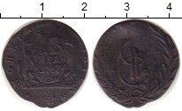 Изображение Монеты 1762 – 1796 Екатерина II 1 деньга 1767 Медь VF