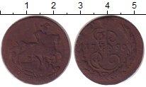 Изображение Монеты 1762 – 1796 Екатерина II 1 копейка 1790 Медь VF