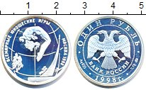 Изображение Монеты Россия 1 рубль 1998 Серебро Proof-