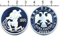 Изображение Монеты Россия 2 рубля 2003 Серебро Proof- Знаки  Зодиака.  Вод