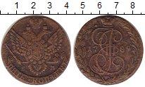 Изображение Монеты 1762 – 1796 Екатерина II 5 копеек 1789 Медь XF