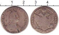 Изображение Монеты 1762 – 1796 Екатерина II 20 копеек 0 Серебро F