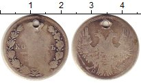 Изображение Монеты 1825 – 1855 Николай I 20 копеек 0 Серебро F СПБ ПА ОТВЕРСТИЕ