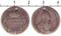 Изображение Монеты 1741 – 1761 Елизавета Петровна 1 гривенник 1753 Серебро VF