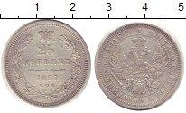 Изображение Монеты 1855 – 1881 Александр II 25 копеек 1857 Серебро VF