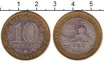 Изображение Монеты Россия 10 рублей 2007 Биметалл XF