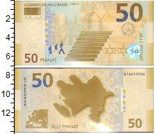 Изображение Боны Азербайджан 50 манат 2005  UNC