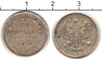 Изображение Монеты 1894 – 1917 Николай II 10 копеек 1915 Серебро VF