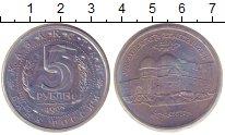 Изображение Монеты Россия 5 рублей 1992 Медно-никель UNC Туркестан.Мечеть Яса