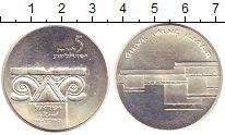 Изображение Монеты Израиль 5 лир 1964 Серебро UNC