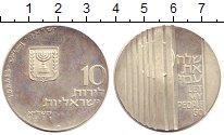 Изображение Монеты Израиль 10 лир 1971 Серебро UNC Слово Моисея