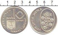Изображение Монеты Израиль 10 лир 1974 Серебро UNC Выкуп первенца