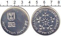 Изображение Монеты Израиль 25 лир 1976 Серебро UNC Выкуп первенца