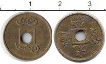 Изображение Монеты Кванг-Тунг 1 кэш 0 Латунь XF Империя (чеканка 190