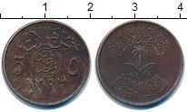 Изображение Монеты Саудовская Аравия 5 халал 1972 Медно-никель XF-