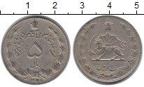 Изображение Монеты Иран 5 риалов 1968 Медно-никель XF