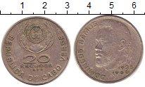 Изображение Монеты Кабо-Верде 20 эскудо 1977 Медно-никель XF