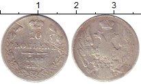 Изображение Монеты 1825 – 1855 Николай I 10 копеек 1833 Серебро VF СПБ НГ