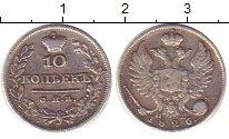 Изображение Монеты 1825 – 1855 Николай I 10 копеек 1926 Серебро VF