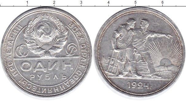 Картинка Монеты СССР 1 рубль Серебро 1924