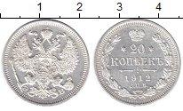Изображение Монеты 1894 – 1917 Николай II 20 копеек 1912 Серебро XF