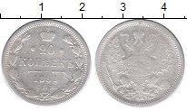 Изображение Монеты 1855 – 1881 Александр II 20 копеек 1881 Серебро VF