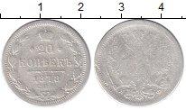 Изображение Монеты Россия 1855 – 1881 Александр II 20 копеек 1878 Серебро VF