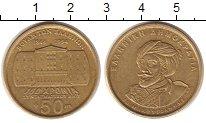 Изображение Монеты Греция 50 драхм 1994 Латунь XF