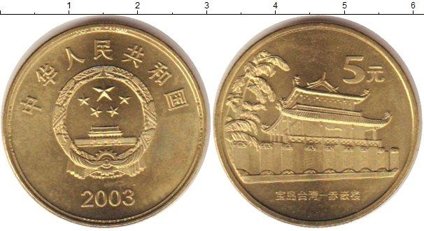 Монеты китая купить в интернет магазине продажа монет и альбомов