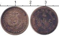 Изображение Монеты Китай Кванг-Тунг 10 центов 0 Серебро XF-