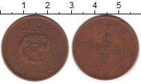 Изображение Монеты Хубэй 10 кеш 1906 Медь VF
