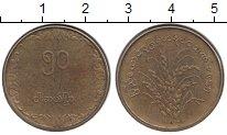 Изображение Монеты Мьянма 50 пья 1975 Латунь XF