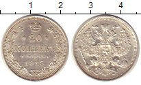 Изображение Монеты 1894 – 1917 Николай II 20 копеек 1915 Серебро UNC-