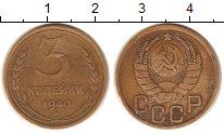 Изображение Монеты Россия СССР 3 копейки 1940 Медь XF