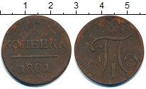 Изображение Монеты 1796 – 1801 Павел I 1 копейка 1801 Медь  ЕМ