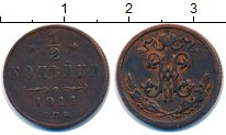 Изображение Монеты 1894 – 1917 Николай II 1/2 копейки 1911 Медь