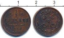 Изображение Монеты 1894 – 1917 Николай II 1/2 копейки 1913 Медь