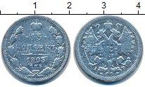 Изображение Монеты 1894 – 1917 Николай II 15 копеек 1905 Серебро  СПБ-АР