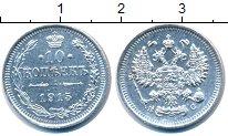 Изображение Монеты 1894 – 1917 Николай II 10 копеек 1915 Серебро