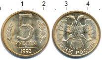 Изображение Монеты Россия 5 рублей 1992 Латунь