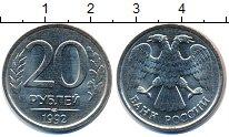 Изображение Монеты Россия 20 рублей 1992 Медно-никель